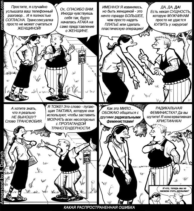 transfobiya-porno